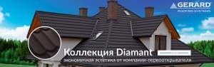 Gerard Diamant (charcoal, черный)