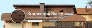 Катепал Рокки (медный отлив)