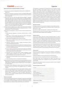 гарантийный талон, страница 2