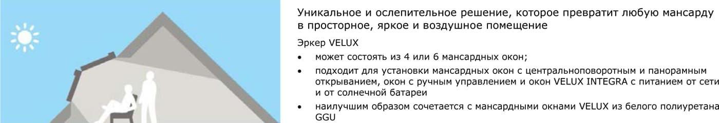 Мансардный эркер VELUX (ПАНОРАМА). Размерный ряд.