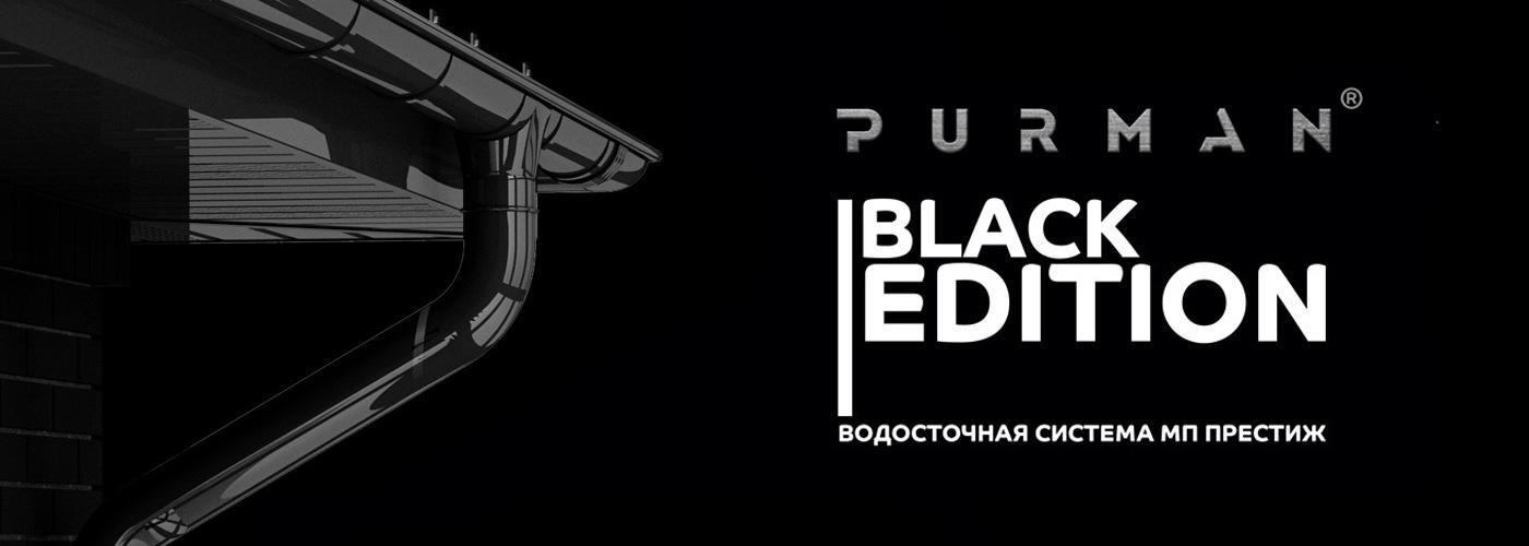 Водосточная система Престиж в черном цвете RAL 9005 с покрытием PURMAN® BLACK EDITION
