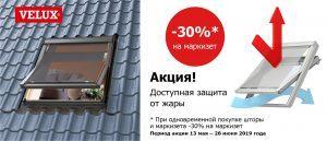 Акция VELUX! Скидка на маркизет -30% при покупке шторы