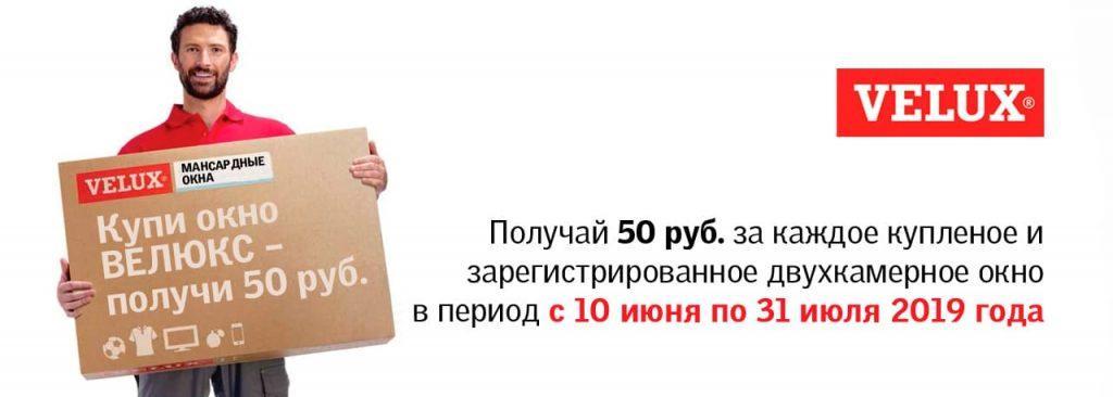 АКЦИЯ! Купи окно VELUX - получи 50 руб.
