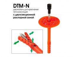 Держатель теплоизоляции c двухсекционной распорной зоной со стальным гладким гвоздем и термо-заглушкой EKT DTM-N + GT-MT