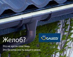 Galeco PVC 90/50 — пластиковая водосточная система