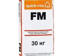 Quick-mix FM раствор (фуга) для для заполнения швов кладки из кирпича или клинкерной плитки
