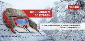 Кэшбэк 50 руб за каждый СУПЕРтёплый комплект мансардного окна VELUX