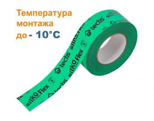 Sitko FLEX универсальный скотч для пароизоляции и ветрозащитной мембраны