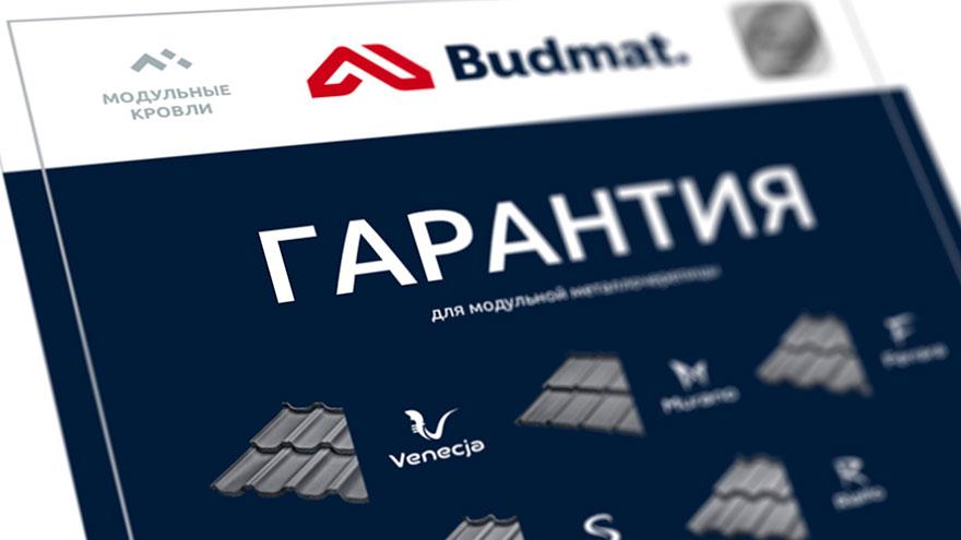 BudMat Como гарантия до 50 лет